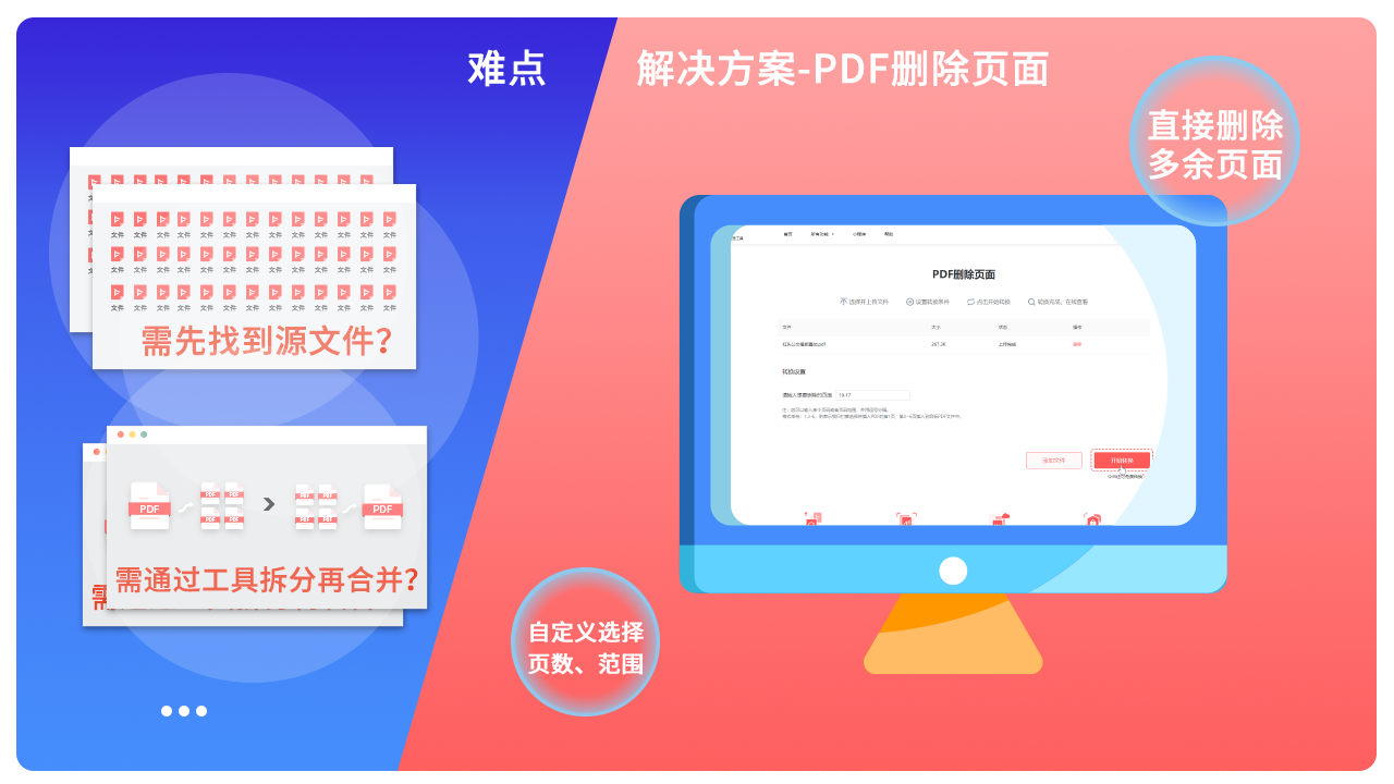 PDF删除页面.png